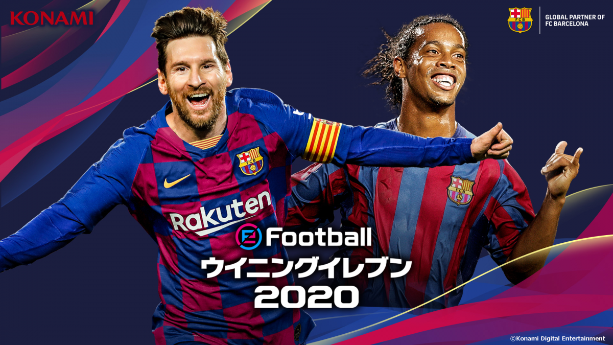efootball ウイニング イレブン 2020